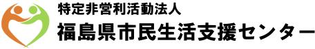 特定非営利活動法人福島県市民生活支援センター